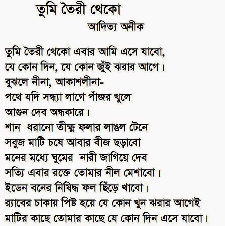 Love : Love Quotes For Her In Bangla | quotes - QuotesStory