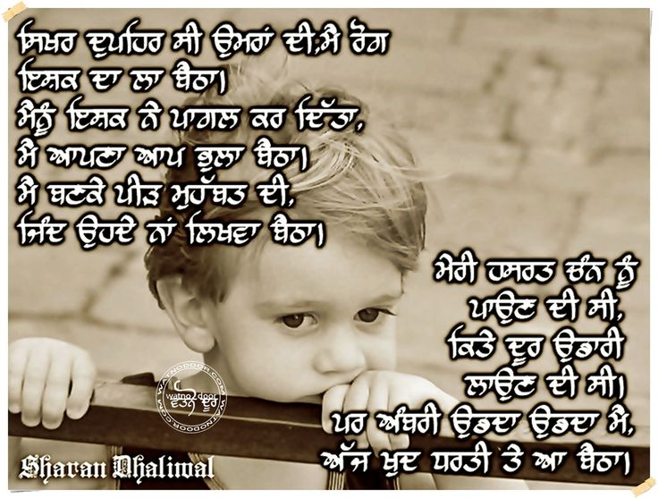 Love Best Love Quotes For Her In Punjabi Quotes Quotesstory