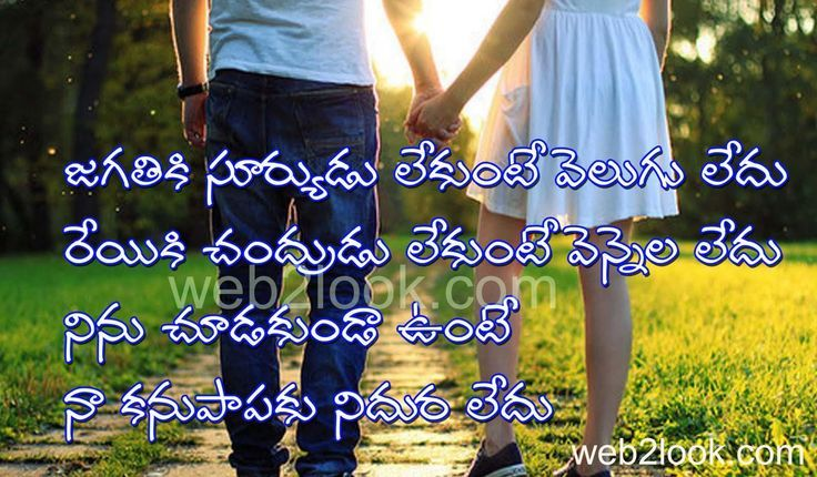 Love Love quote Love Love Quotes For Her In Telugu quotes Beauteous Telugu Lovely Quotes
