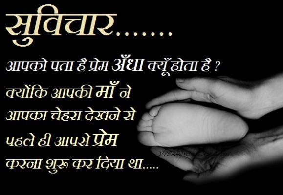 Love Love Quotes For Her True Love Quotes For Her In Hindi